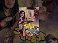 Aai Pahije   Superhit Marathi Full Movie    Sadashiv Amrapurkar, Mandakini Badbade, Laxmikant Berde