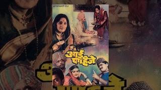 Aai Pahije | Superhit Marathi Full Movie |  Sadashiv Amrapurkar, Mandakini Badba