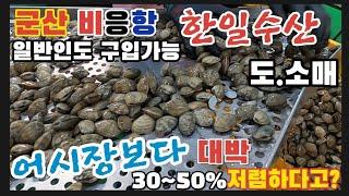 수산물 어시장 해산물 정말 싸게 구매할수 있는 곳 수산…