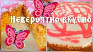 морковный торт Быстрый пирог к чаю