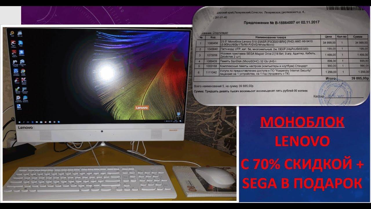 Обслуживание моноблока Lenovo 2010 года - Компобудни [5] - YouTube