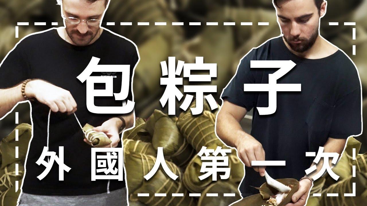外國人第一次包粽子,竟然比外面賣得還好吃?