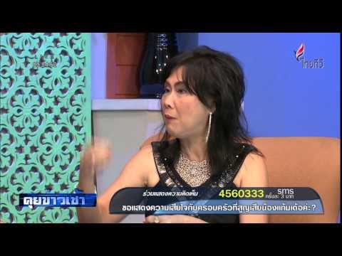 [ไทยทีวี ช่อง 17] คุยข่าวเช้า 9/7/2557 : ประชาพิจารณ์คูปองทีวีดิจิตอล