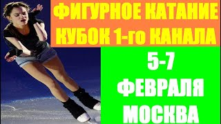 ГОРЯЧИЙ ЛЁД Кубок Первого канала по фигурному катанию Анонс