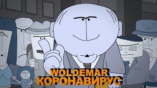 Woldemar - Коронавирус