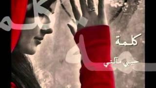 صلاح حسن _ لا تنساني