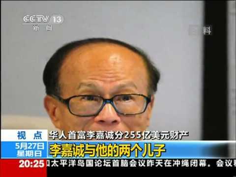 华人首富李嘉誠LI Ka-shing分255亿美元财产:家庭关系图.mp4