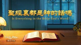 福音電影《打開腳鐐奔跑吧》精彩片段:聖經裡都是神的話嗎