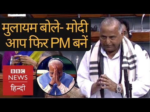 Mulayam Singh Yadav wishes Narendra Modi to be Prime Minister again (BBC Hindi)