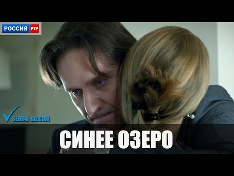 Сериал Синее озеро (2019) 1-4 серии фильм мелодрама на канале Россия - анонс