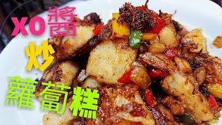 〈 職人吹水〉 xo醬炒蘿蔔糕 簡單易做Pan-fried Radish Cake with XO Sauce