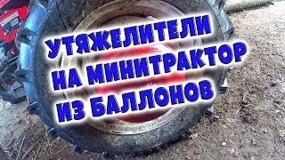 Простые утяжелители на минитрактор Русич Т- 15 из баллонов / Процесс изготовления
