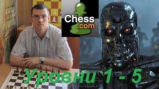 """Автор канала """"Шахматы Для Всех"""" против Компьютера на сайте chess.com (уровни 1-5)"""