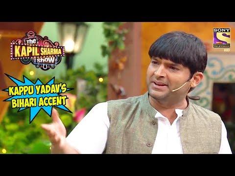 Kappu Yadav's Bihari Accent - The Kapil Sharma Show