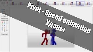PIVOT - Speed animation, удары