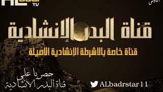 شريط اناشيد منوعات المنشد محمد المساعد
