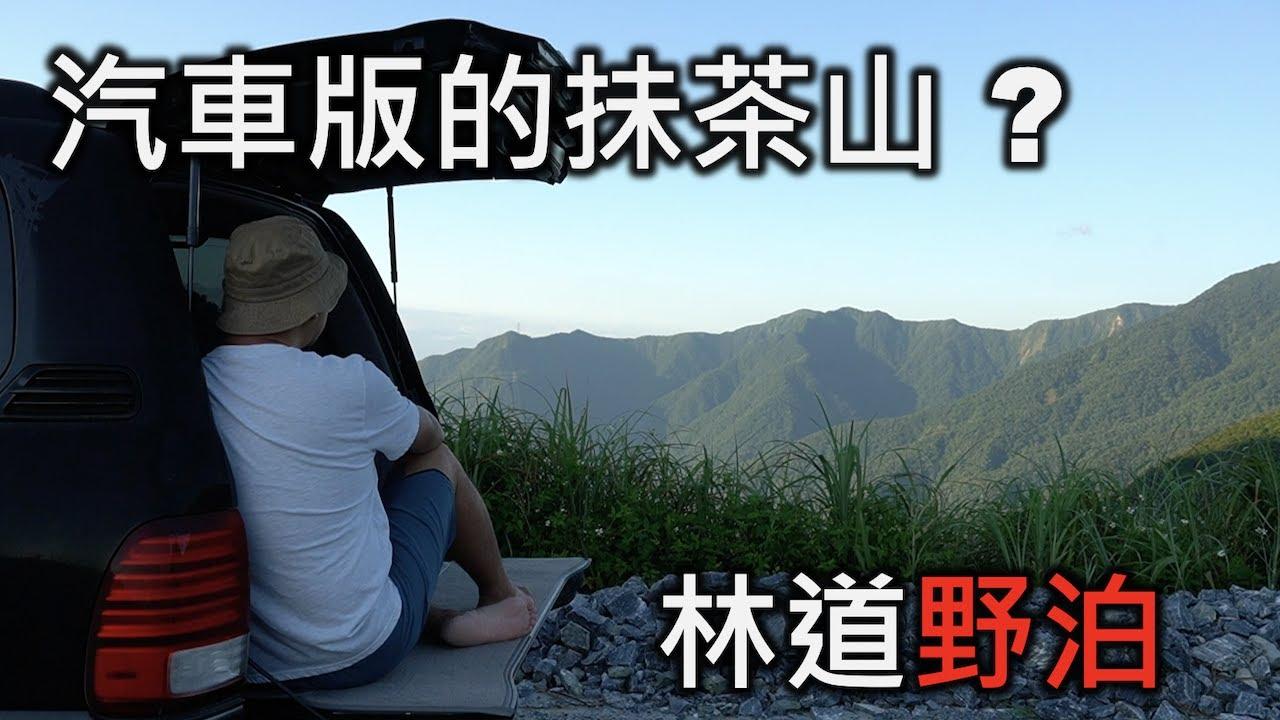 (車宿野營) LX470 車宿方法|汽車版的抹茶山|4x4 輕越野