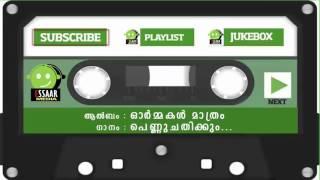 pennu-chathikkum-thanseer-koothuparamb-album-ormakal-maathram
