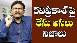 TV9 Ravi Prakash రవి ప్రకాశ్ పై కేసు - అసలు నిజాలు