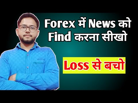 how-to-find-forex-market-news- -importance-of-news-in-forex-trading- -forex-trading-guide- -tubeguru
