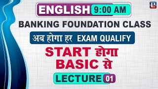 Start होगा Basic से | Banking Foundation Class | English | 9:00 AM