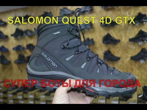 SALOMON QUEST 4D 3 GTX купи и попробуй убить эти ботинки в городе или в лесу.