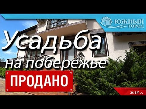 Усадьба на черноморском побережье | село Адербиевка | Южный город Геленджик