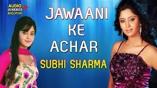 Jawaani Ke Achar  [ Special Audio Songs Jukebox - Subhi Sharma ] HamaarBhojpuri