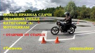 """Новые правила сдачи на категорию """"А"""" Мотоциклы."""