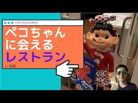 【週末お出かけスポット】ペコちゃんに会えるレストランin池袋【Japanese Character Restaurant】 cozy casual restaurant in Tokyo, Japan