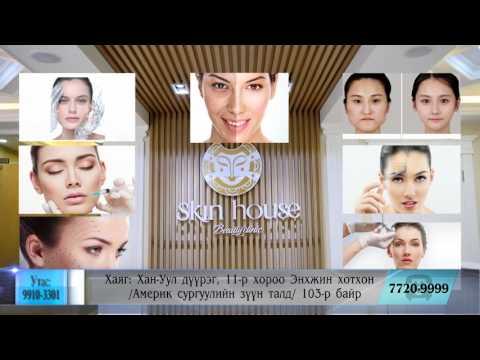 SKIN HOUSE Beauty clinic
