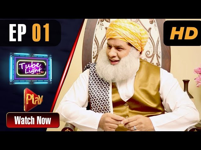 Tubelight - Episode 1 | Play Tv Dramas | Hanif Raja, Ramsha Khan | Pakistani Drama