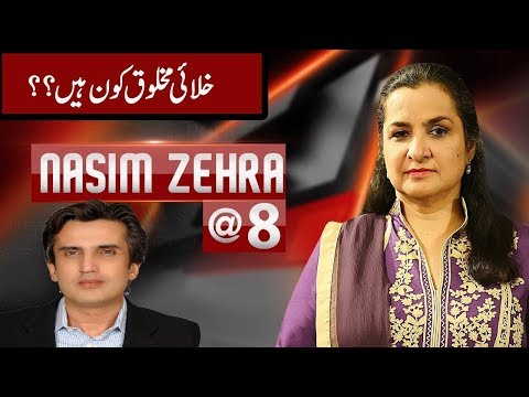 Nasim Zehra @ 8 | 11 May 2018 | 24 News HD