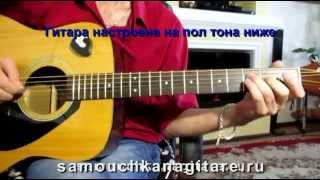 Sting - I'm Lost Without You - Как играть на гитаре песню