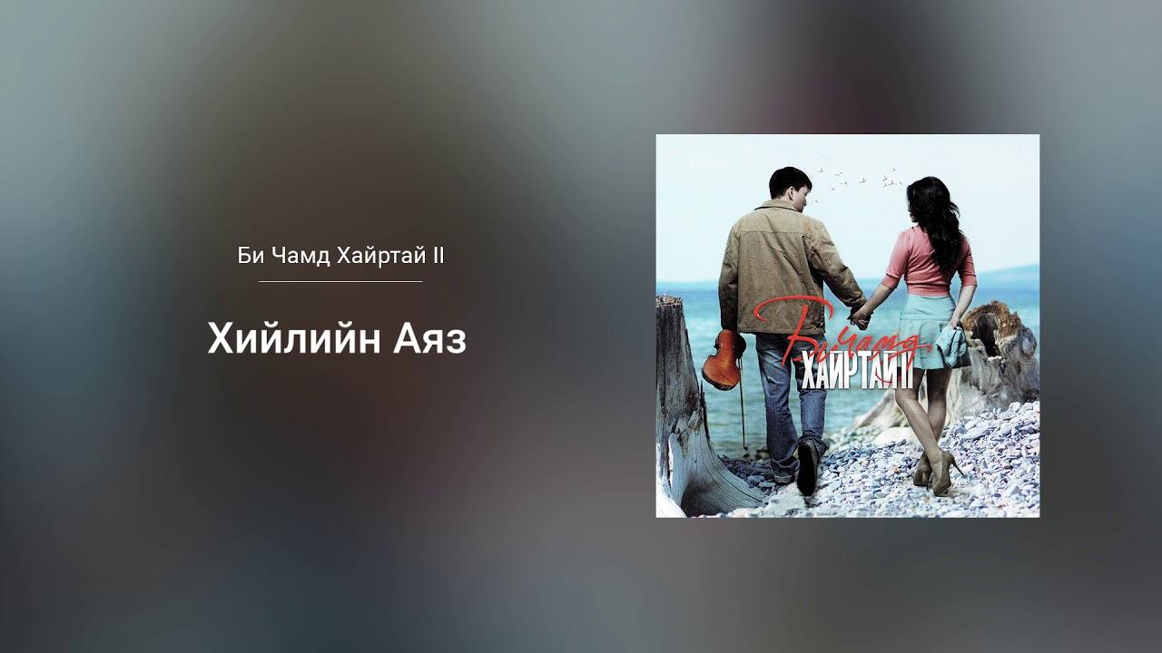 Download Munkhbold & Ulzii-Orshikh - Hiiliin Ayaz (Original Score)