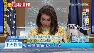 20190710中天新聞 22億美元軍售台灣 美國務院:一中政策不變