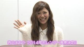 西内まりや 2014年カレンダー通販スタート!! http://bl.e-fanclub.com/v...