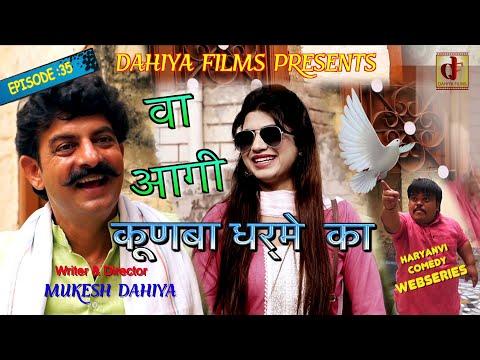 KUNBA DHARME KA || Episode : 35 वा आगी.... कबूतरी | MUKESH DAHIYA COMEDY || DAHIYA FILMS