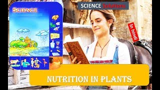 Nutrition in Plants Question and Answers HINDI