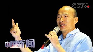 [中国新闻] 韩国瑜挑战蔡英文 要求辩论两岸政策 | CCTV中文国际