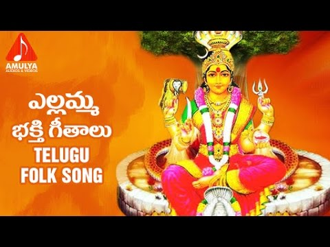 Goddess Yellamma Devi Bhakti Geethalu | Telangana Devotional Songs Jukebox |Amulya Audios And Videos