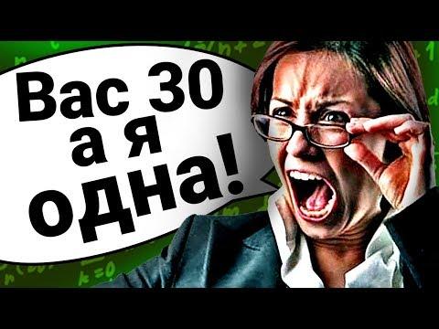 Топ10 Способов ОТШИТЬ Училку! #5