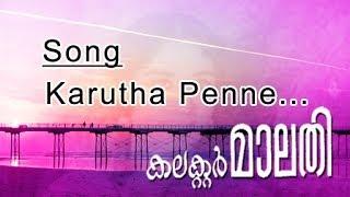 Karutha Penne | COLLECTOR MALATHY | Evergreen Malayalam Movie Video Song | KJ Yesudas | Prem Nazir