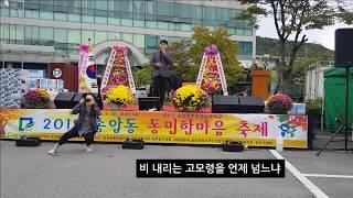 김재경-송암동민 한마음 축제 공연(2018.10.09, 송암동 주민센터 앞 특설무대)