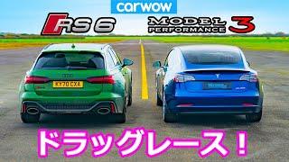 【ドラッグレース!】テスラ モデル3 パフォーマンス vs アウディ RS6