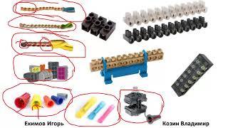 Электрика своими руками урок 23 - виды соединений, коммутация разветвительных коробок