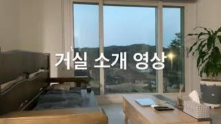 [귀촌라이프]거실인테리어 미니멀거실꾸미기 전원주택 거실…