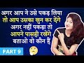 5 मजेदार पहेलियाँ | Part 9 | Paheliyan in Hindi | Brain Teasers | Riddles | Hindi Paheli  Rapid Mind