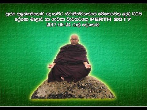 Ven Aluthgamgoda Gnanaweera Thero Perth 24-06-2017 Night Dhamma Deshana