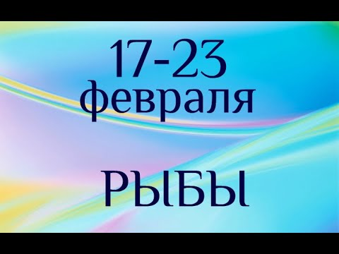 РЫБЫ. Таро-прогноз на 17-23 февраля 2020.🐠